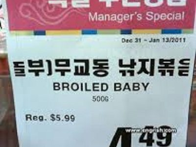 Broiled Baby Manager Special